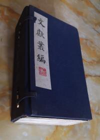 《文献丛编》(全十册)(广陵古籍影印民国版本)