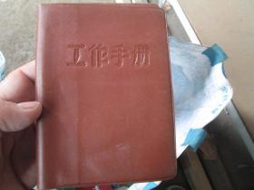 老日记本老笔记本封皮(货号190609)143