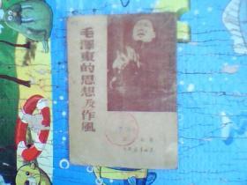 毛泽东的思想及作风 1948年东北书店版