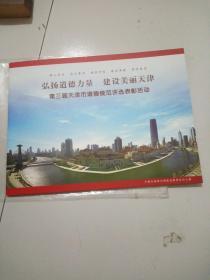 第三届天津市道德模范评选表彰活动纪念邮票。