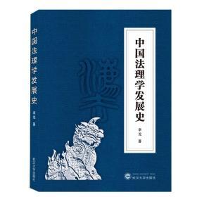 中国法理学发展史