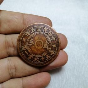 天津造币厂 民国五年 满穿试样 贰分铜板