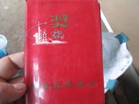 老日记本老笔记本封皮(货号190609)144