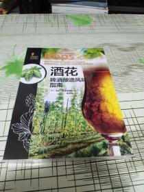 啤酒酿造技术译丛 : 酒花  啤酒酿造风味指南                 全新未开封     现货