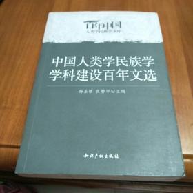 中国人类学民族学学科建设百年文选
