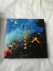 青海三江源风情录