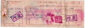 银行类票据-----1965年黑龙江省木兰县,中国银行支票819