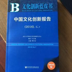 中国文化创新报告(2016)No.7