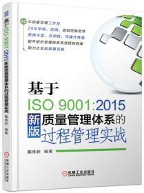基于ISO9001:2015新版质量管理体系的过程管理实战