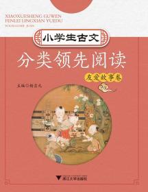 小学生古文分类领先阅读 友爱故事卷
