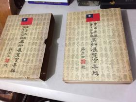 中华民国第七届全国美术展览会专辑(包挂刷)