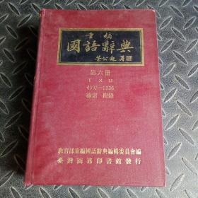 重编国语辞典  第六册