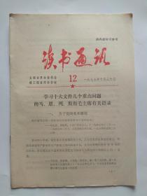 【读书通讯】第12期、太原市革命委员会1972年10月出版