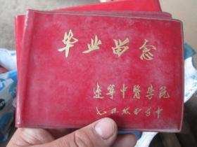 老日记本老笔记本封皮(货号190609)151