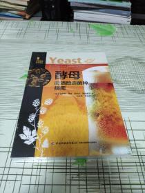 啤酒酿造技术译丛 : 酵母 啤酒酿造菌种指南              全新未开封   现货