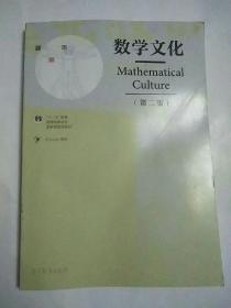 数学文化(第二版)