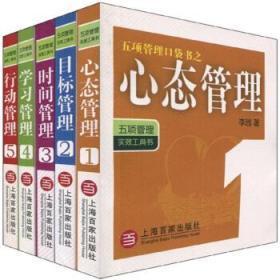 五项管理口袋书之1:心态管理