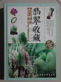 翡翠收藏入门百科(附光盘)  (正版现货).