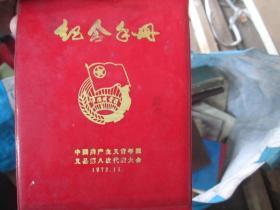老日记本老笔记本封皮(货号190609)152