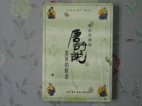 蔡志忠漫画唐诗说悲欢的歌者
