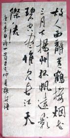 【保真】知名书法家张兵强作品:李白《黄鹤楼送孟浩然之广陵》