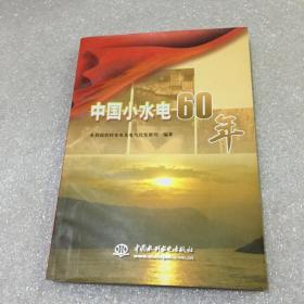中国小水电60年