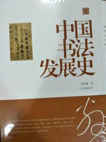中国书法发展史