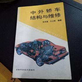 中外轿车结构与维修