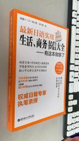 最新日语实用生活、商务书信大全