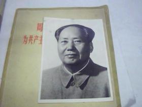 毛泽东主席照片