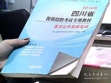 华图版2013四川省教师招聘考试专用教材:教育公共基础笔试