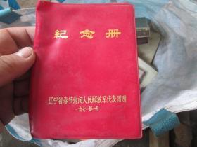 老日记本老笔记本封皮(货号190609)157