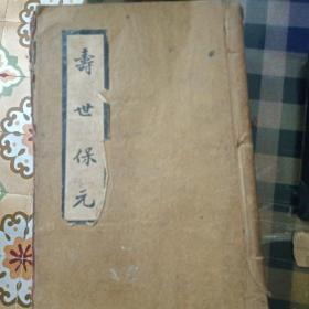 寿世保元 全十卷 两册合订 民国25年