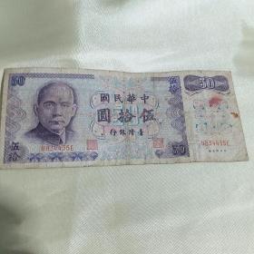 民国纸币台湾银行中华民国孙像伍拾圆民国六十一年保真包老