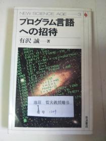 日文原版:プロゲラム言语ヘの招待  32开