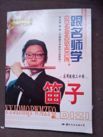 跟名师学笛子 实用教程三十课 刘含有签赠 保真  车