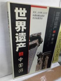 世界遗产之中国游