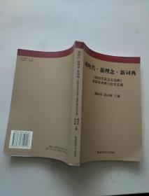 新时代新理念新词典