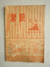 江西省小学试用课本常识第六册