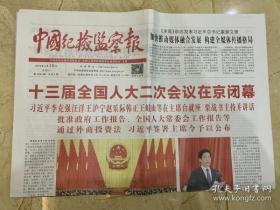 2019年3月16日 中国纪检监察报