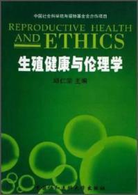 生殖健康与伦理学