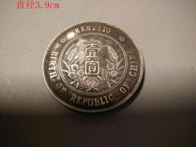 少见的银元..31