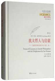 犹太哲人与启蒙(增订本):施特劳斯讲演与论文集卷一