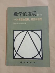 数学的发现——对解题的理解、研究和讲授(第一卷)