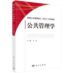 新编公共管理硕士(MPA)系列教材:公共管理学