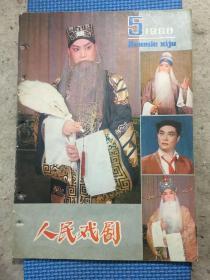 人民戏剧(1980年第5期)