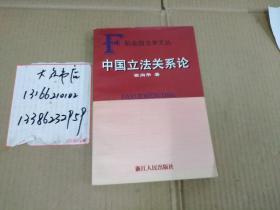 中国立法关系论