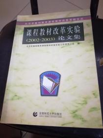 课程教材改革试验论文集(2002一2003)。架上