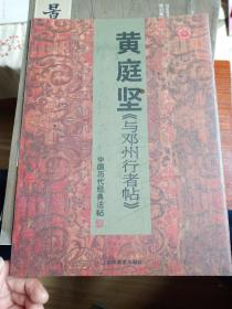 中国历代经典法帖:黄庭坚《与邓州行者帖》