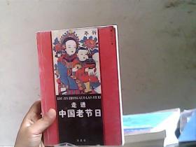 走进中国老节日(书底边有勒痕)